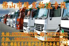 顺德区乐从到惠州市惠阳大亚湾经济技术开发