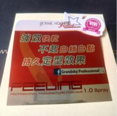 深圳隐形图案防伪标签印刷厂深圳化妆品标签