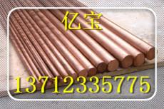 CuCr1Zr铬锆铜