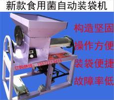 山东潍坊烟台青州寿光在哪买香菇平菇装袋机