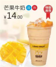加盟愛尚果緣奶茶店 第一桶金的開始