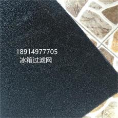 活性炭蜂窩狀海綿體/除異味活性炭過濾網301