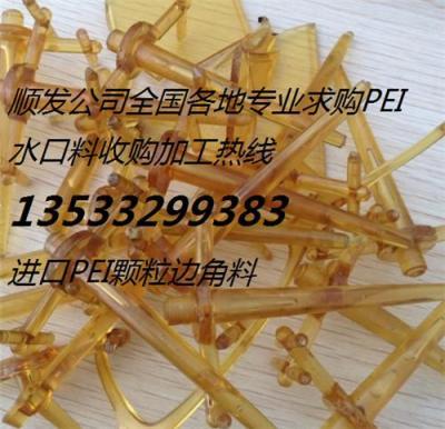 深圳东莞专业回收PEI块料铁氟龙PEEK刨花
