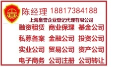 上海金融信息公司轉讓我們有轉讓