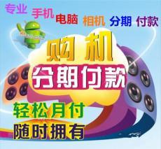 南寧買手機分期付款蘋果iPhone6s按揭月供多