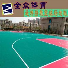 篮球场室外专用拼接地板