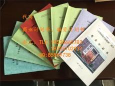 晉中編制智慧旅游服務項目商業計劃書