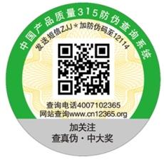 重慶花茶防偽標簽制作 茶類防偽標簽廠家