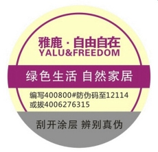 重慶廚具電碼防偽標簽定制 廚具防偽商標