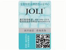 重慶香水防偽標簽印刷 刮開涂層查詢真偽