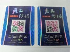 重慶洗發露防偽標簽廠家 洗發水防偽標印刷
