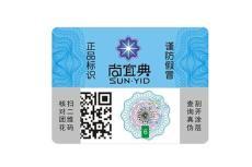 重慶日用品防偽標簽印刷 日化防偽標簽廠家