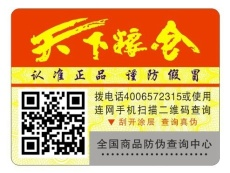重慶食品防偽標簽供應商 食品防偽標簽印刷