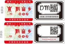 溫變防偽標簽印刷 溫變防偽定制廠家
