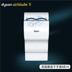 高档卫生间首选戴森DYSON烘手器双面烘手机