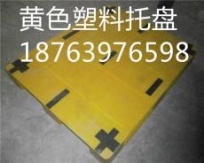 曲阜平板川字塑料托盘1075价格