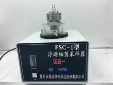 FSC-1浮游細菌采樣器微生物檢測