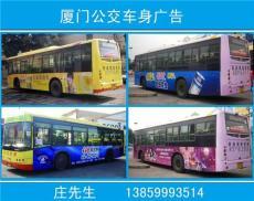 厦门公交车身广告 厦门公交车体广告