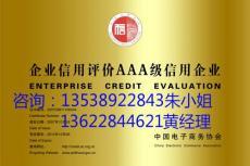 哪里可以办理企业信用AAA级证书