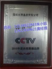 哪里可以办理CCTV央视展播品牌