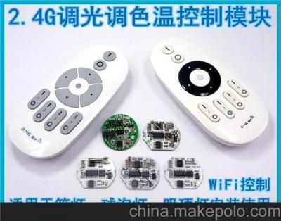 深圳汇铭优势供应2.4G接收模块