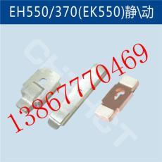 EK550觸頭EH550靜動觸頭