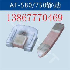 AF580觸頭AF580靜動觸頭