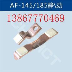 AF185觸頭AF185靜動觸頭