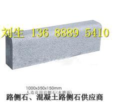 江門優質混凝土路側石和路平石生產商