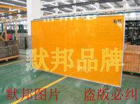 供应默邦焊接防护帘 焊接防护屏 焊接防护毯