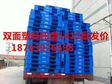 大連雙面塑料托盤1412廠家直銷