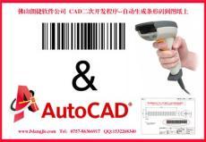 CAD中自动生成条码到图纸的二次开发插件