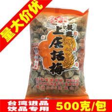台湾进口新圣兴严选上庄话 梅奶茶原料500g