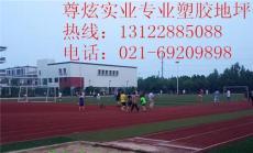 上海黄浦区哪里有做塑胶跑道的 塑胶篮球场