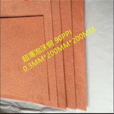 发泡铜网 缓冲电磁屏蔽泡沫铜 隐形技术材