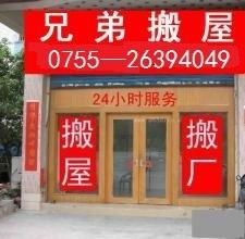 深圳羅湖獨樹村搬家公司 辦公室搬遷