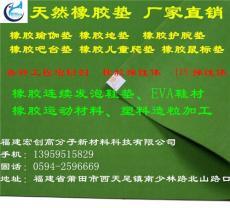 广东橡胶运动材料价格
