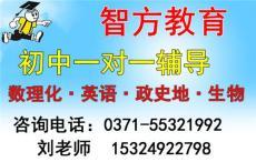 郑州二七桃源路附近初一数学补习班