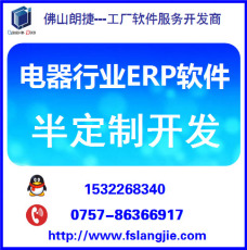 顺德小家电工厂企业供应链管理软件ERP软件
