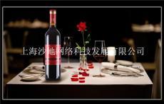 沙地干红葡萄酒