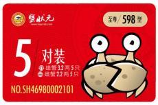 2016蟹狀元陽澄湖大閘蟹3/4/5對裝預售卡