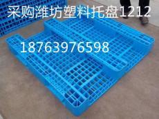 低价批发邯郸川字网格塑料托盘1210