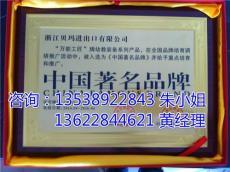 哪里可以申办中国著名品牌证书