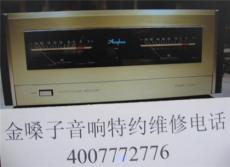 金嗓子E560功放开机啪啪响技术部