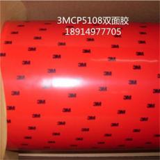 3M VHB5108汽車泡棉膠帶 亞克力超強雙面膠