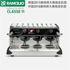 意大利Rancilio Classe 11 三头商用咖啡机