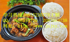淄博黄焖鸡培训济南黄焖鸡米饭加盟黄焖鸡学