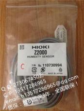 武汉日置湿度传感器Z2000厂家直销 现Z2000