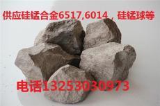 采购硅锰 硅锰生产厂家供应6517/6014硅锰