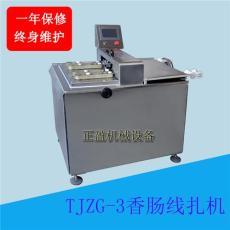 自动电动双孔式腊肠香肠捆扎机分节机TJZG-3